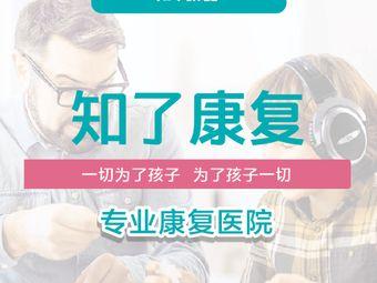 郑州知了康复医院·感统综合·自闭症·音乐训练