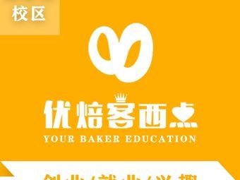优焙客西点蛋糕烘焙裱花培训(杨家山校区)