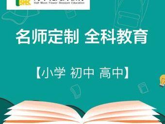 月半花儿开教育(新成国际校区)