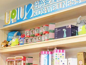 伯格曼儿童运动成长中心(温州米房旗舰店)