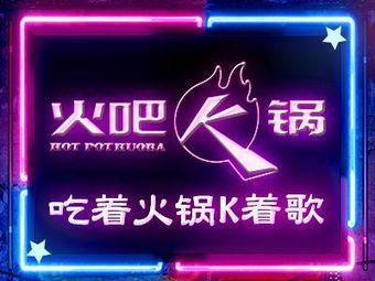火吧K锅(南关店)