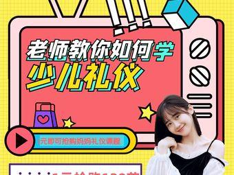 米娜凯威国际礼仪艺术教育(万江华南摩尔店)