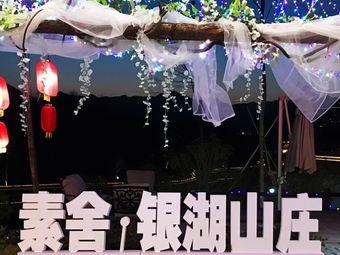 素舍·银湖山庄·CS卡丁车烧烤婚礼帐篷钓鱼划船
