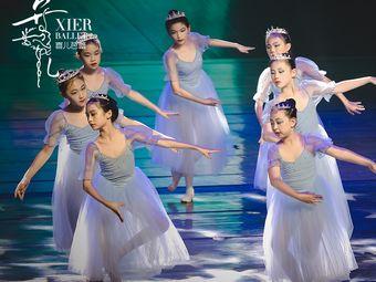 喜儿芭蕾(新北K12校区)