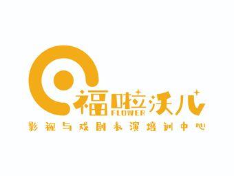 海南福啦沃儿影视戏剧表演中心