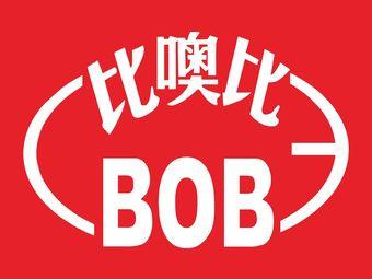 BOB双语教育(澄海校区)