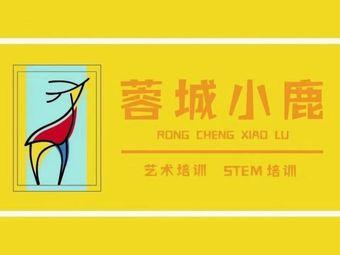 蓉城小鹿艺术学校