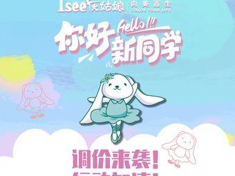 Isee灰姑娘国际儿童艺术中心(妈妈宝贝店)