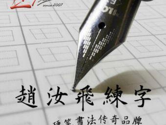 赵汝飞练字(时代大厦店)