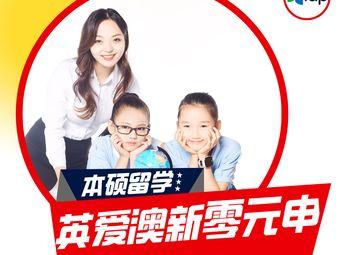 IDP教育(嘉华国际商务中心校区)