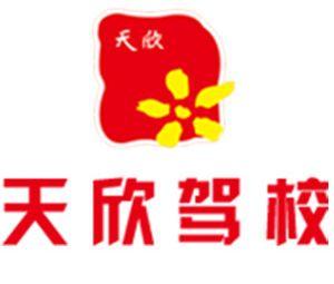 天欣驾校(环球中心分校)