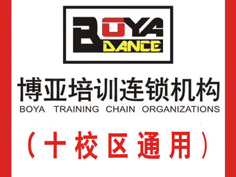 博亚舞蹈美术连锁机构(碧海店)