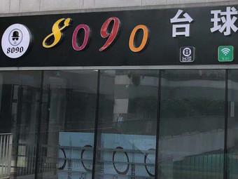 8090臺球俱樂部