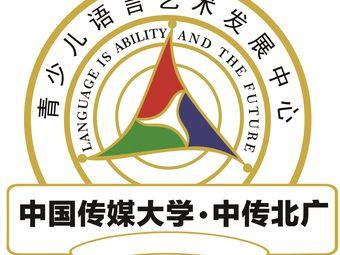 中国传媒大学 中传北广青少儿语言艺术发展中心