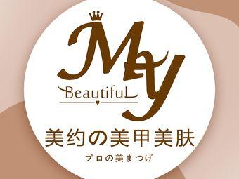 美约美甲美肤·MY私人定制中心(京基100店)