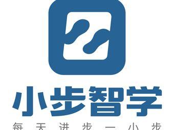 小步智学(海湾店)