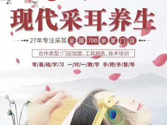 杨波采耳修脚·福禄寿洗浴宾馆(襄县分店)