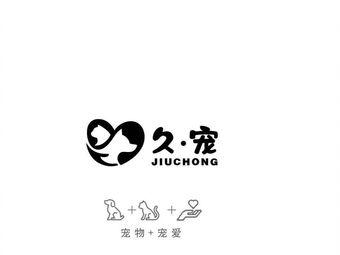 久•宠 精品宠物伊珊娜毛发调理中心