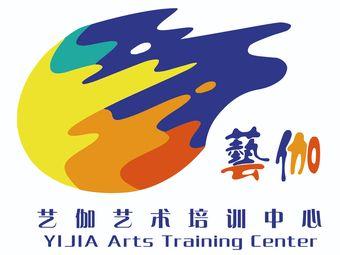 艺伽艺术培训中心
