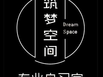 筑梦空间自习室(凤凰国际店)