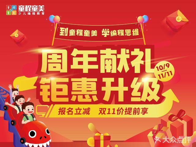 童程童美少儿编程乐高机器人(珠江新城校区)