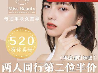 Miss Beauty半永久连锁纹眉眼线品牌(日月光店)