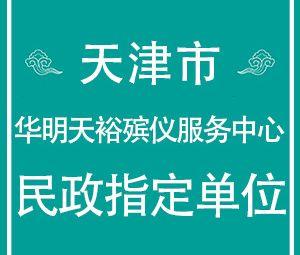 天津市華明天裕殯儀服務中心