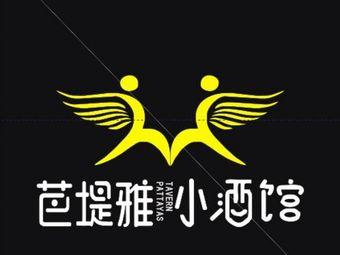 芭堤雅小酒馆(德胜店)