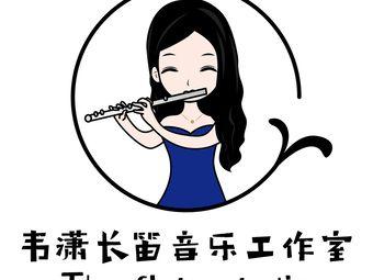 韦潇长笛音乐工作室