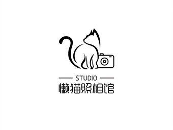 懒猫照相馆(泰禾店)