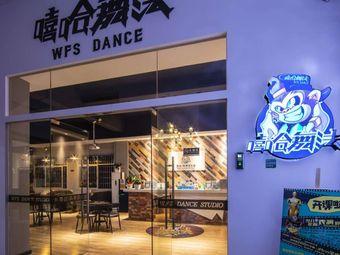 舞法s街舞俱乐部(新浦路总店、悠乐旗舰店、蓝田发展店)