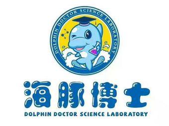 海豚博士Steam创客中心