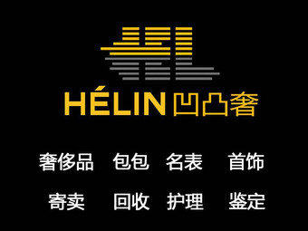 HÉLIN凹凸奢·名包名表首饰奢侈品回收