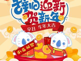 kindkids凱德國際·日托早教中心(武清萬達店)