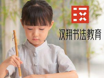 汉翔书法教育(长白校区)