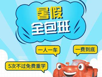 榮安駕校(泗涇總部直營店)