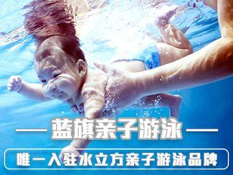 starfish蓝旗亲子游泳(龙华中心)