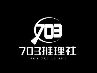 703推理社