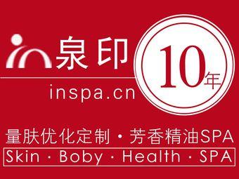 泉印SPA美容养生皮肤管理(世贸店)
