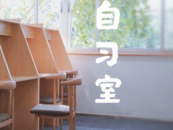 第叁空间自习室