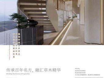 茯苓中医康养馆