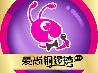 爱尚铜锣湾KTV(金坛吾悦店)