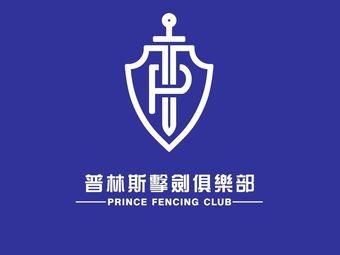 普林斯击剑俱乐部(珠海店)