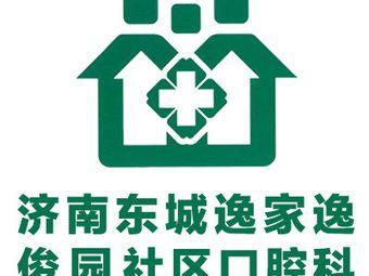 东城逸家社区卫生服务站