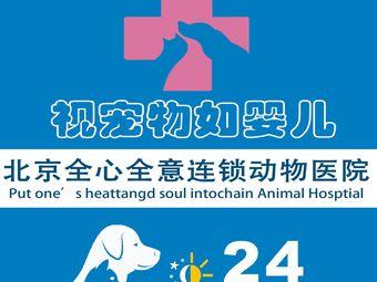 北京全心全意连锁动物医院(黄岛店)