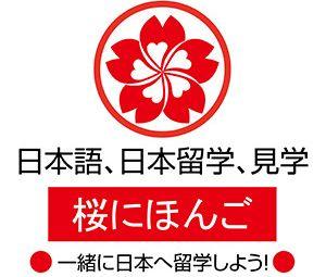 樱花国际日语(高新中心)