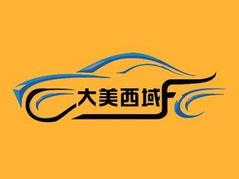 大美西域租车(机场店)