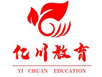 亿川教育·考研·学历提升
