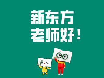 新东方惠州学校