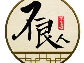 不良人探案馆·实景换装搜证(循礼门店)